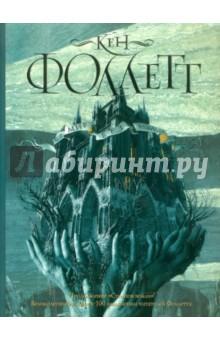 Купить Кен Фоллетт: Мир без конца ISBN: 978-5-17-066175-6