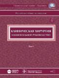 Клиническая хирургия: национальное руководство. В 3х томах. Том 1 (+CD)