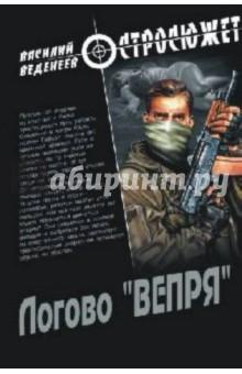Логово ВЕПРЯ - Василий Веденеев