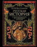 Николай Костомаров: Русская история в жизнеописаниях ее главных деятелей