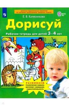 Купить Елена Колесникова: Дорисуй. Рабочая тетрадь для детей 3-4 лет. ФГОС ДО