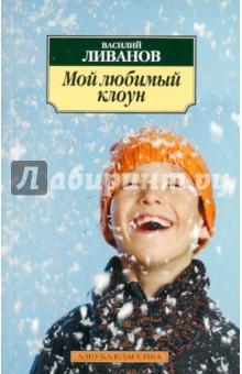 Мой любимый клоун - Василий Ливанов