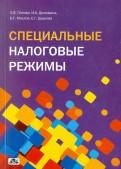 Попова, Дрожжина, Маслов: Специальные налоговые режимы