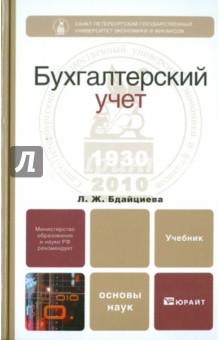 Бухгалтерский учет: учебник - Лора Бдайциева