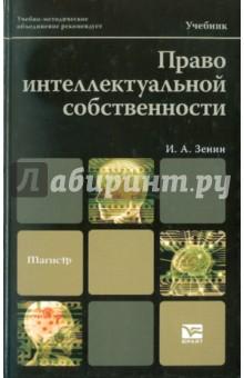 Право интеллектуальной собственности: учебник - Иван Зенин