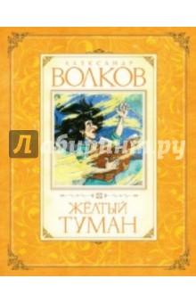 Купить Александр Волков: Желтый туман ISBN: 978-5-389-01251-6