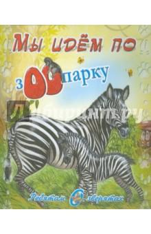 Ребятам о зверятах. Мы идем по зоопарку - И. Новикова