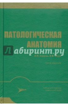 Патологическая анатомия:учебник (на казахском языке).
