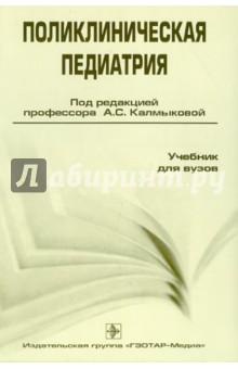 Поликлиническая педиатрия. Учебник для вузов