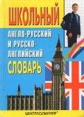 Школьный англорусский и русскоанглийский словарь