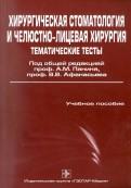 Хирургическая стоматология и челюстнолицевая хирургия. Тематические тесты. В 2х частях. Часть 2