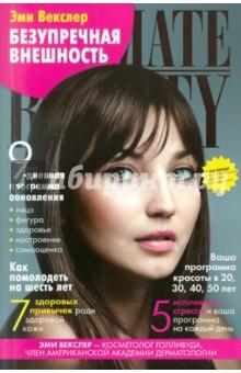 Безупречная внешность. 9-дневная программа обновления от звездного косметолога - Эми Векслер