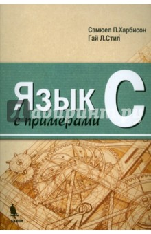 Язык C с примерами - Харбисон, Стил