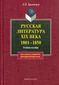 Леонид Кременцов - Русская литература XIX века. 1801-1850 гг. обложка книги