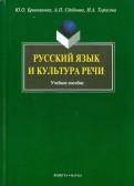 Сдобнова, Бронникова, Тарасова: Русский язык и культура речи
