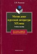 Галина Романова: Мотив денег в русской литературе XIX века