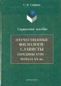 Савватий Смирнов: Отечественные филологи-слависты XVIII - начало XX вв.