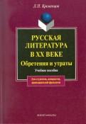 Леонид Кременцов: Русская литература в XX в. Обретения и утраты