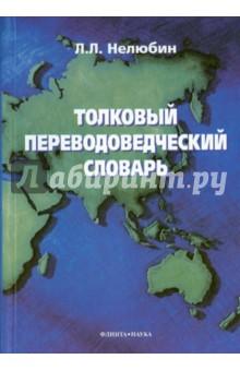 Толковый переводоведческий словарь - Лев Нелюбин