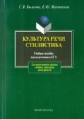 Былкова, Махницкая - Культура речи. Стилистика. Учебное пособие для подготовки к ЕГЭ обложка книги