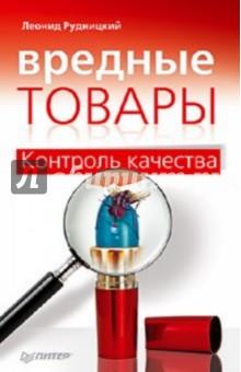 Вредные товары - Леонид Рудницкий