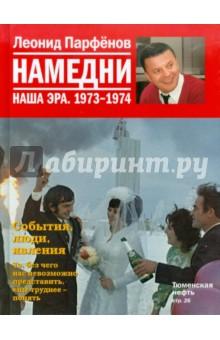 Намедни. Наша эра. 1973-1974 - Леонид Парфенов