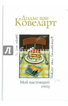 Купить Ковеларт Ван: Мой настоящий отец ISBN: 978-5-17-069705-2