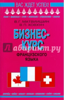 Бизнес-курс французского языка - Матвиишин, Ховхун