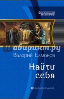 Найти себя - Валерий Елманов