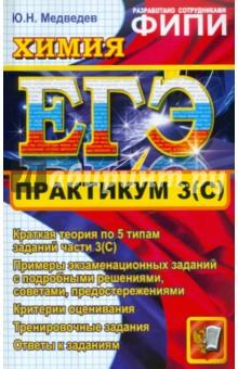 ЕГЭ. Практикум по химии: подготовка к выполнению части 3(С)