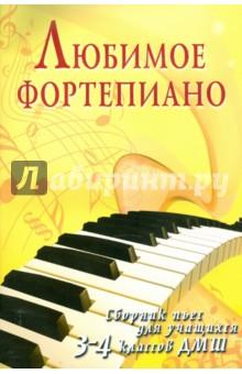 Любимое фортепиано. Сборник пьес для учащихся 3-4 классов ДМШ - Светлана Барсукова