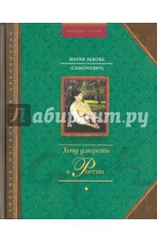 Купить Мария Львова: Хочу умереть в России ISBN: 978-5-8455-0137-0
