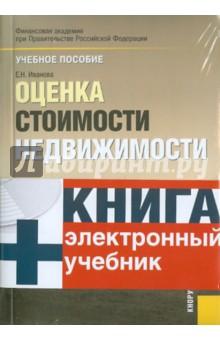 Оценка стоимости недвижимости (+CD) - Елена Иванова