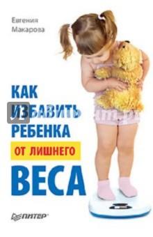 Купить Евгения Макарова: Как избавить ребенка от лишнего веса ISBN: 978-5-4237-0083-6