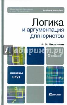 Логика и аргументация для юристов - Николай Михалкин