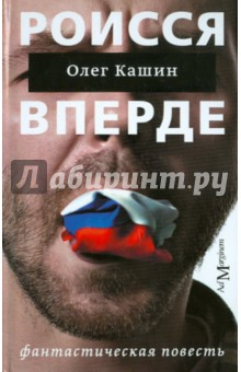 Роисся вперде - Олег Кашин