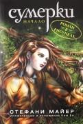 Читать мангу tsubaki-chou lonely planet на английском