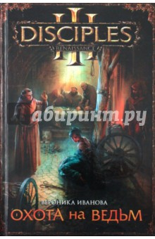 Охота на ведьм - Вероника Иванова