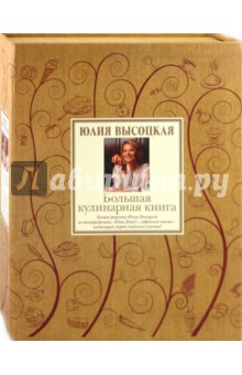 Большая кулинарная книга. Лучшие рецепты (+DVD) (футляр) - Юлия Высоцкая
