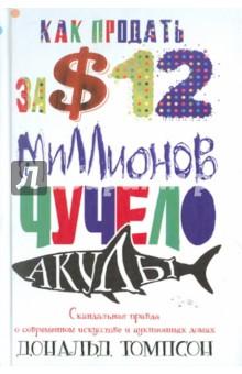Купить Дональд Томпсон: Как продать за $12 миллионов чучело акулы. Скандальная правда о современном искусстве и аукц. домах
