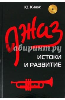 Джаз: истоки и развитие (+ CD)