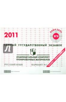 Русский язык: ЕГЭ 2011: индивидуальный комплект тренировочных материалов: вариант № 2