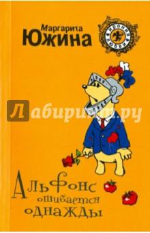 Альфонс ошибается однажды - Маргарита Южина