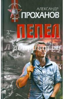 Пепел - Александр Проханов