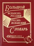 Большой испанскорусский и русскоиспанский словарь. 450 000 слов и словосочетаний