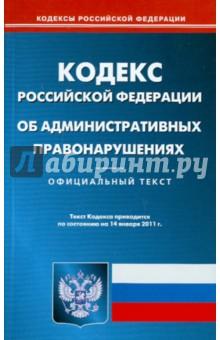 Кодекс Российской Федерации об административных правонарушениях по состоянию на 14.01.11 года