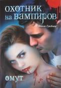 Ольга Грибова: Охотник на вампиров. Омут