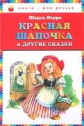 Шарль Перро - Красная Шапочка и другие сказки обложка книги