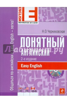 Понятный английский (+ CD) - Наталья Черниховская