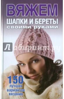 Вязаная шапка бини Вяжем с Лана Ви